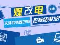 天津武清煤改电招标结果发布