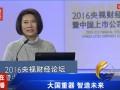 """董明珠现身央视财经论坛 实体经济与智能制造成""""网红"""""""