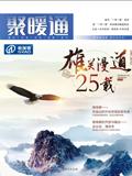 《聚暖通》9月刊——聚暖通资源 悉亚虎娱乐官网风向